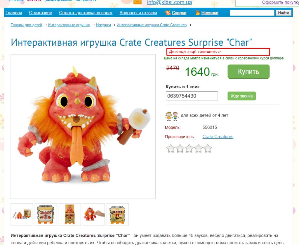 ЮЗАБИЛИТИ АУДИТ САЙТА kidsi.com.ua 31