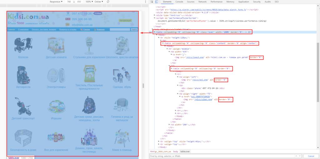 11. Проверка наличия ошибок в верстке сайта