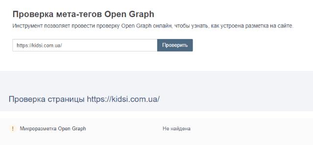 14. Проверка наличия и корректности настройки микроразметки сайта для социальных сетей Open Graph