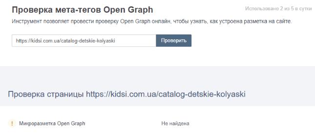 14. Проверка наличия и корректности настройки микроразметки сайта для социальных сетей Open Graph 1
