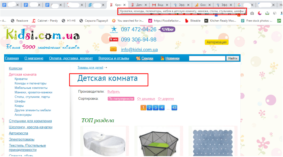 26. Проверка наличия оптимизации категорий интернет-магазина