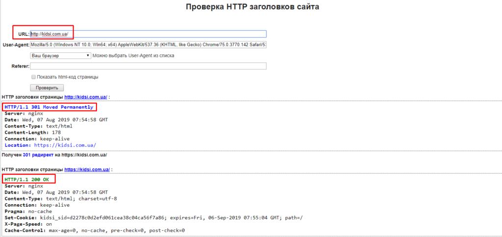 Проверка правильности HTTP-заголовков, которые возвращает сервер