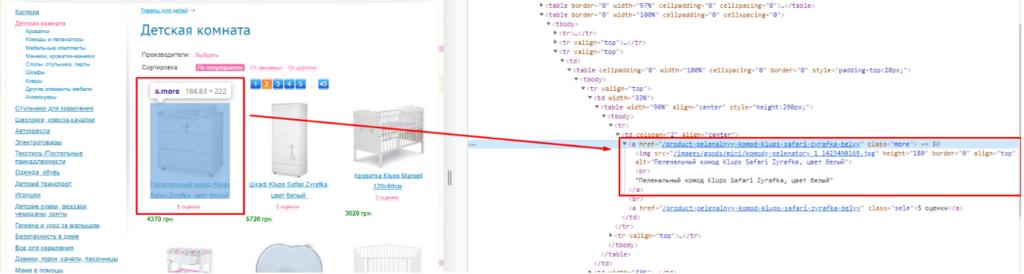31. Проверка наличия последовательности ссылок на страницу товара