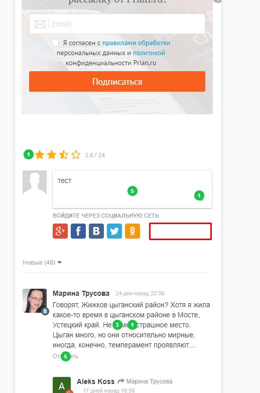 Юзабилити аудит 110