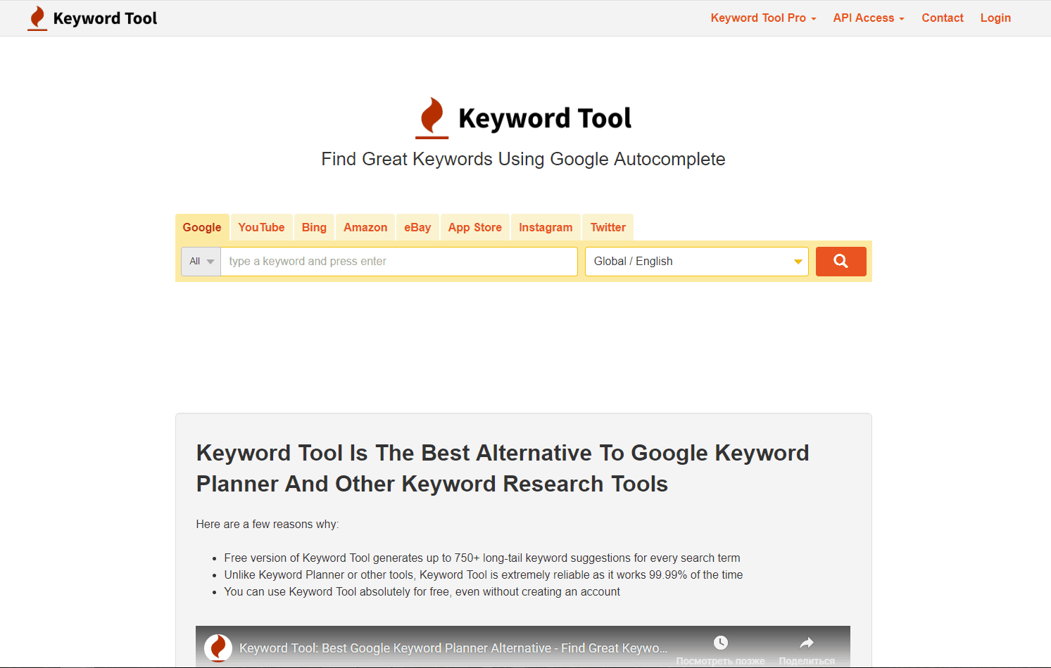best-seo-tools-76