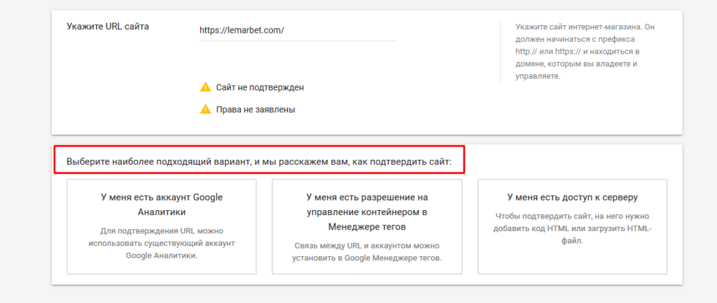 instructions-setting-google-merchant-10