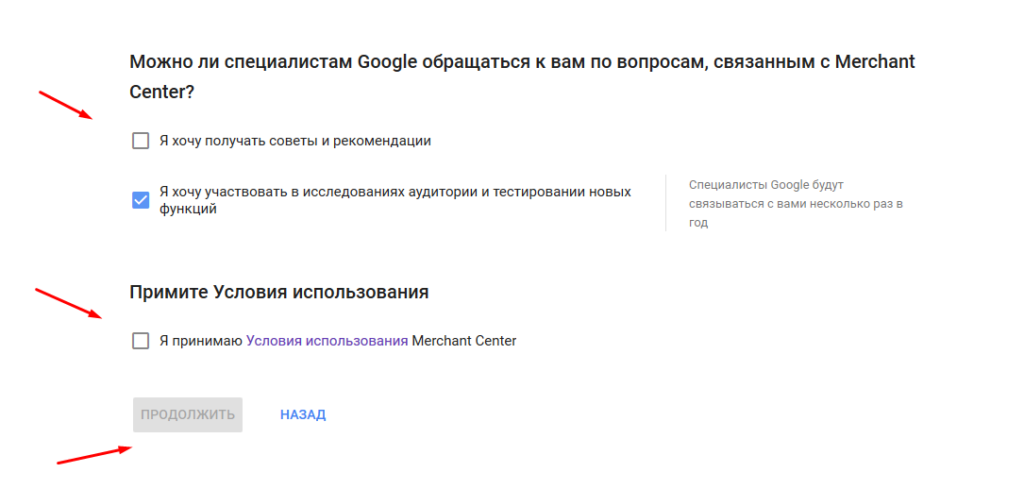 instructions-setting-google-merchant-6