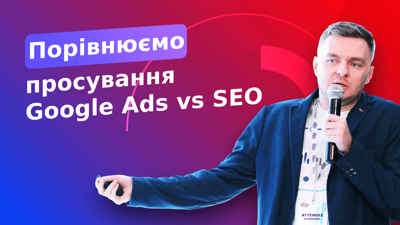 Просування сайту: Google Ads VS SEO