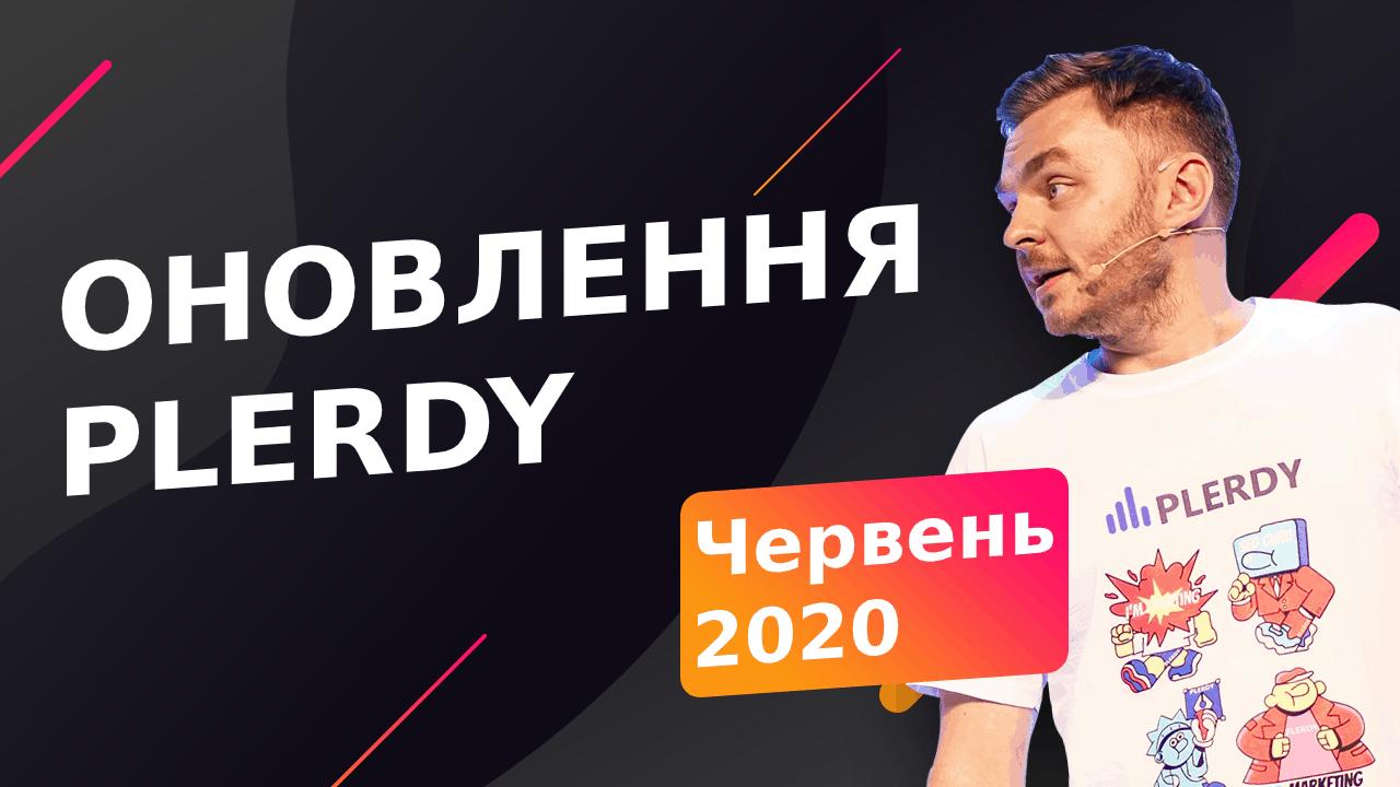 Оновлення Plerdy: червень 2020