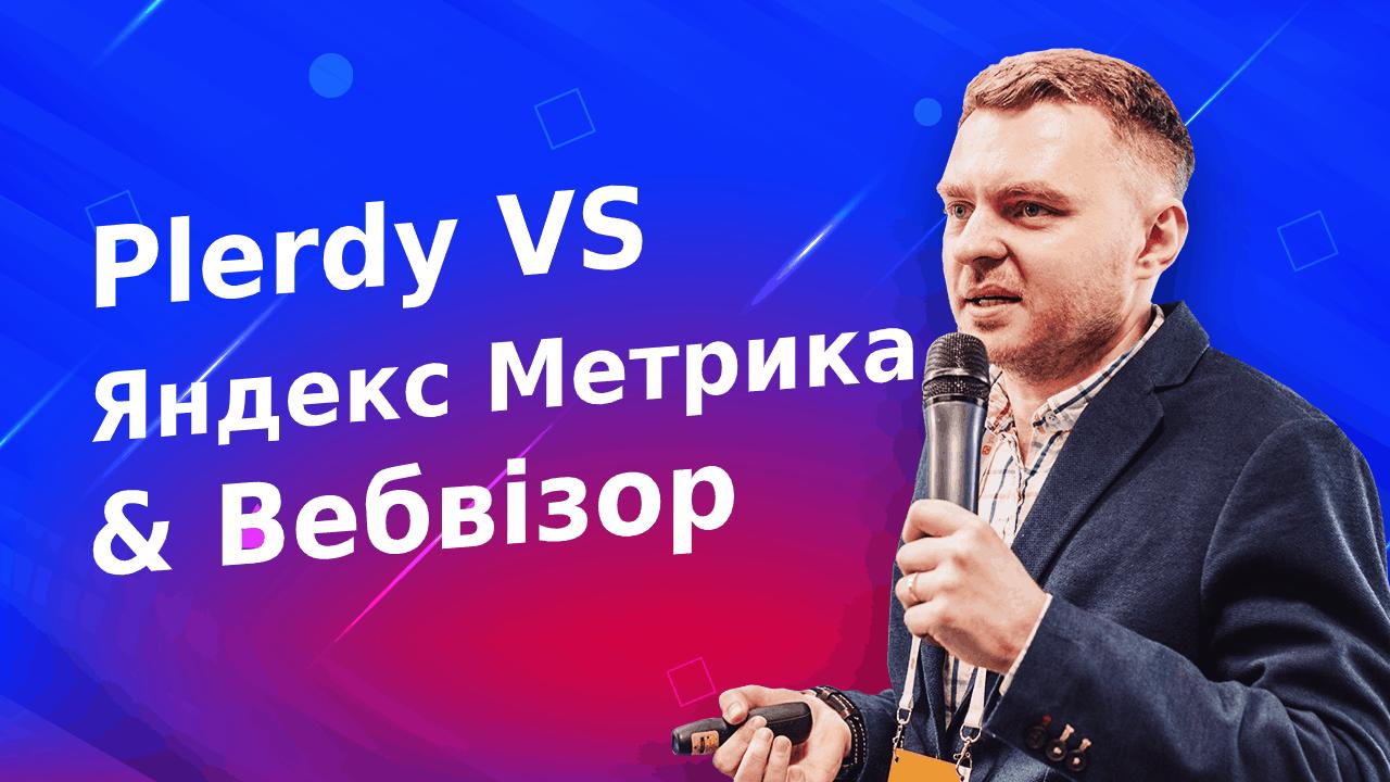 Порівняння Plerdy VS Яндекс Метрика & Вебвізор