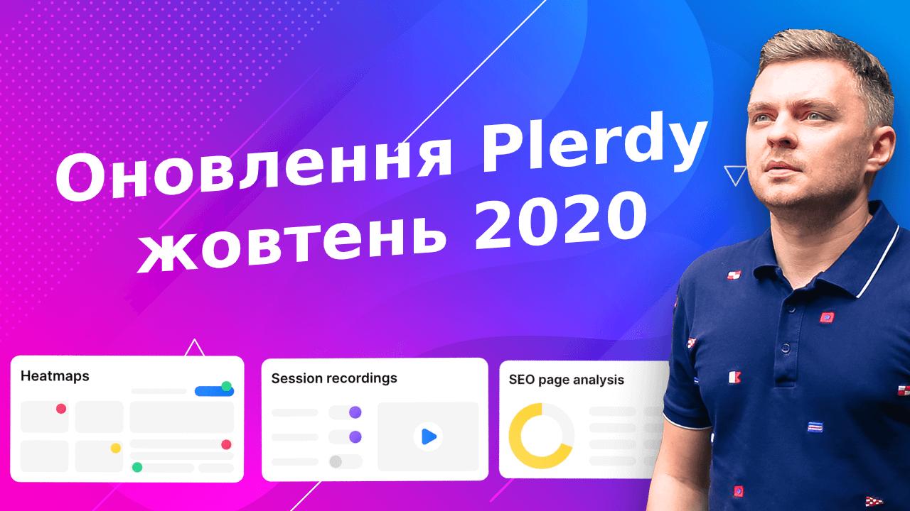 Оновлення Plerdy: жовтень 2020