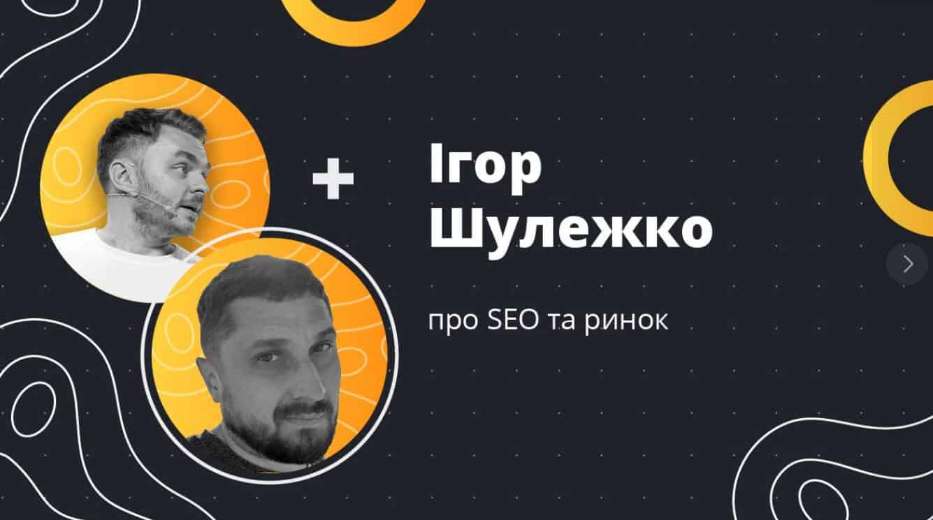 Просування сайту, SEO та ecommerce з Ігорем Шулежко (SEO ШМЕО)